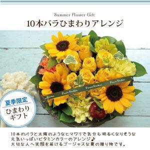 【限定】10本バラひまわりアレンジ