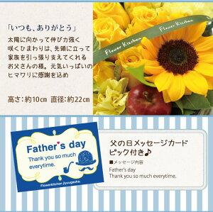 父の日ギフト・バラとひまわりアレンジメント【送料無料】
