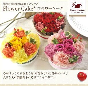 【送料無料】フラワーケーキ
