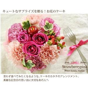【送料無料】フラワーケーキ・ピンク