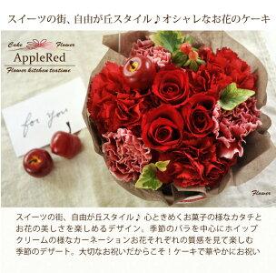 【送料無料】フラワーケーキ・レッド