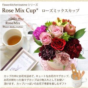 【送料無料】ローズミックスカップ