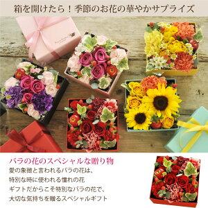 箱を開けてサプライズ【送料無料】フラワーギフト