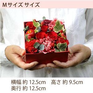 フラワーボックスM商品サイズ【あす楽】