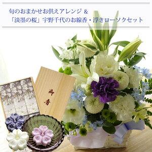 ユリ供花+浮きローソクセット