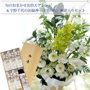 8640供花+桐箱入り桜線香セット