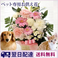 【送料無料】ペットへ贈るお供えアレ...