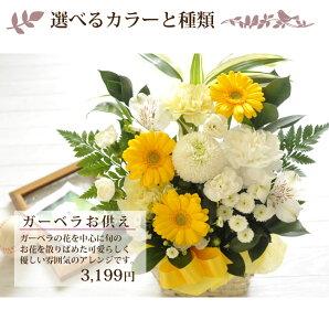 【送料無料】ペットのお供えガーベラアレンジ・3199円【明日楽対応】