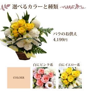 【ペットのお供え花】4199円アレンジ・選べるカラー