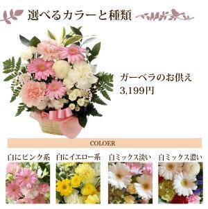 【ペットのお供え花】3199円アレンジ・選べるカラー