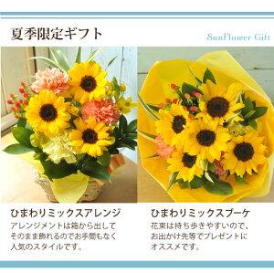 【送料無料】ヒマワリミックスアレンジ・ブーケ