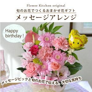 送料無料・明日楽対応・メッセージ・フラワーアレンジ
