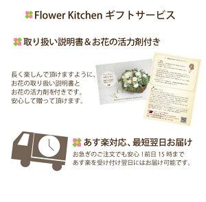 15時までで翌日配送花の取り扱い説明書付き