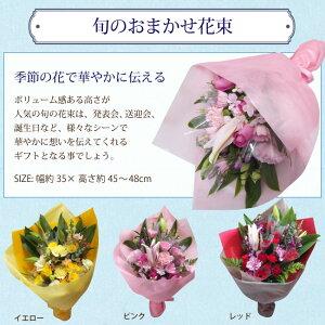 【送料無料】旬の花束