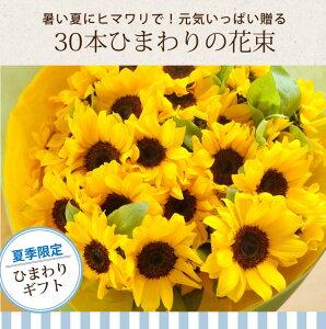 【送料無料】ひまわり30本の花束