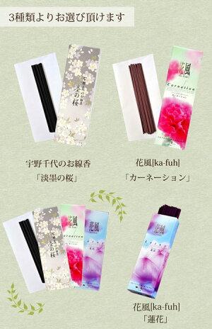 プラス500円で線香セット