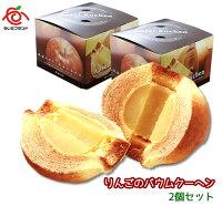 バームクーヘンでふじりんごを丸ごと包み焼きやいたブランド <菓匠はりまや「やいたのアップルクーヘン」」2個セット>(栃木県産品 矢板市)