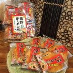 さのまるも大好き ラーメン煎!ご当地せんべい<「佐野ラーメン煎」10枚入×2袋セット> (栃木県産品 佐野市)