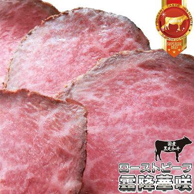 国産 ローストビーフ 350g ソース付き 鹿児島県産 黒毛和牛 母の日 父の日 牛肉 モモ 冷凍 送料無料 贈答 ギフト包装 のし対応