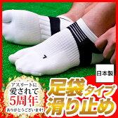【日本製】【メール便選択で送料無料】アスリートサポートソックス足袋タイプ スポーツソックス 滑り止め付き