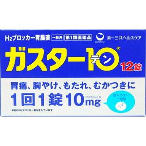 薬剤師からのメールをご確認後の発送になります【第1類医薬品】ガスター10 12錠