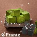 クリスマス お歳暮 ギフト スイーツ神戸魔法の生チョコレート(R)・抹茶 【内祝い お菓子 洋菓子 チョコレート チョコ】