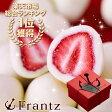 お中元 ギフト スイーツ神戸苺トリュフ(R)(90g) 【内祝い お菓子 洋菓子 チョコレート チョコ】