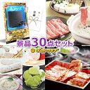 景品セット 【プレイステーション4入り100,000円30点...