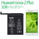 PSE認証品Huawei nova 2 Plus互換バッテリー 電池 3340mAh 交換工具付き