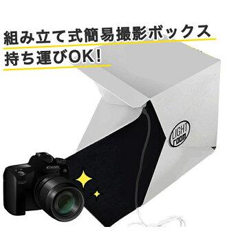 【送料無料】 LEDライト撮影ボックス 組み立て式 簡易 ミニ撮影ボックス 20個 LEDライト搭載 小物 スタジオ 撮影キット 折りたたみ