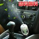 【送料無料】車載 加湿器 シガーソケット 差し挿むだけ 超音...