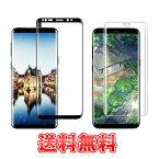 【送料無料】Samsung Galaxy S9 ガラスフィルム 全面保護 強化ガラス保護フィルム ラウンドフォルム対応 触感が鋭敏 気泡防止 強い吸着性 高透過率 Meidu Galaxy S9 ブラック-5.8インチ
