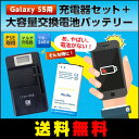 【エントリーでポイント5倍】【送料無料】 Galaxy S5用 大容量...