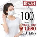 【数量限定驚きの1,680円!!】【即納】マスク 個別包装