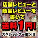 全商品対象!超お得!送料1円チケット!!!