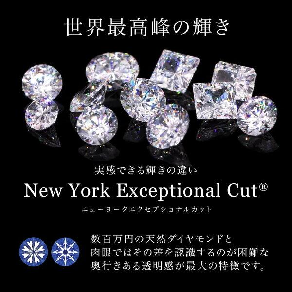 ニューヨークエクセプショナルカット