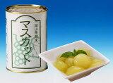 「マスカットの缶詰」〜 シルシルミシルさんデーで、品質から手作りの作り方まで、鬼が島システム!(笑)と紹介されてブレイク!もちろん味も大絶賛!