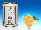 「清水白桃の缶詰」〜その甘い華やかな香りと、透き通るほど白く美しい肌は、「桃の女王」とも呼ばれ、味・香り・姿とも高級とされる岡山の白桃の頂点中の頂点に立つ最高の桃です。桃太郎の国の桃は日本一!【売れ筋】