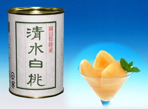 桃太郎で有名な桃の名産地 岡山県でも最高級の「清水白桃」の缶詰です。。「清水白桃の缶詰」〜...