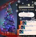 今なら送料無料!クリスマスツリー210cm LEDファイバーツリー210cmクリスマスツリー2013年新作...