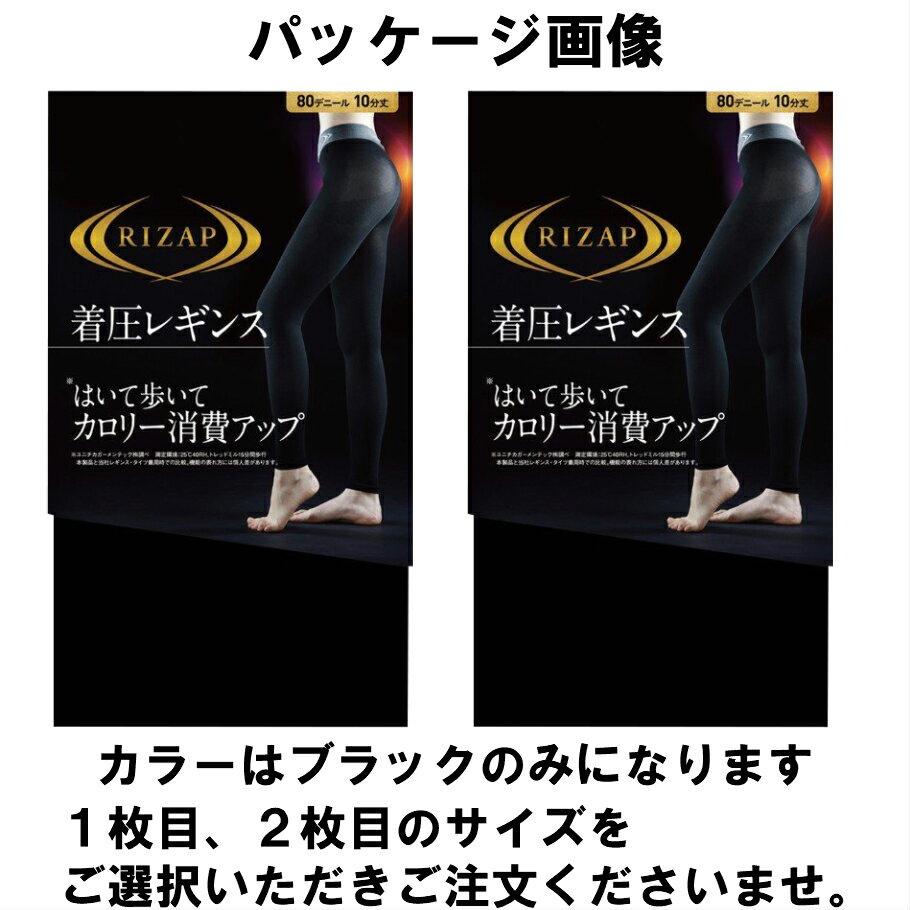 (注文殺到のため要納期確認)【2枚セット】ライザップ RIZAP 着圧レギンス 10分丈 カロリー消費 80デニール ブラック 黒 (M-L・L-LL) 日本製 グンゼ ポイント消化 ラッキーシール