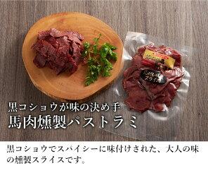馬刺し燻製おつまみ3点セットあす楽馬肉さいぼしお取り寄せグルメ酒つまみ肴熊本4人前賞味期限冷凍30日