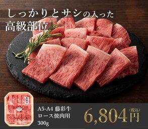 A4A5ロース焼肉用300g黒毛和牛藤彩牛2人前牧場直送賞味期限冷凍30日
