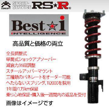 サスペンション, 車高調整キット  BIjF907M RS-R RSR Besti i (2018 SK )