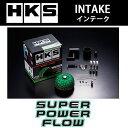 送料無料(一部離島除く) HKS スーパーパワーフロー スズキ ...