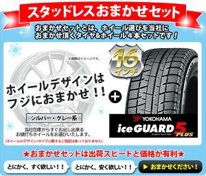 【送料無料】 YOKOHAMA ヨコハマ アイスガード5プラス IG50プラス 205/55R16 16インチ スタッド...