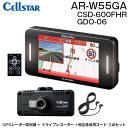 送料無料(一部離島除く)CELLSTAR セルスター AR-W55GA+CSD-...