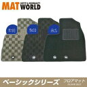 送料無料(一部離島除く) MAT WORLD マットワールド フロアマット(ベーシックシリーズ) ホンダ フィットアリア H14/12〜H21/01 GD6.7.8.9 品番:HO0082