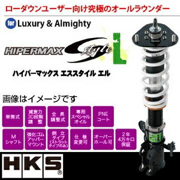 (一部離島除く) HKS エッチケーエス車高調 ハイパーマックス HIPERMAX S-Style C トヨタ エスティマ(2006~ 50系 ACR50W)