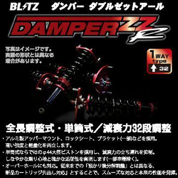 サスペンション, 車高調整キット  BLITZ ZZ-R () (20072013 GE8 GE8)